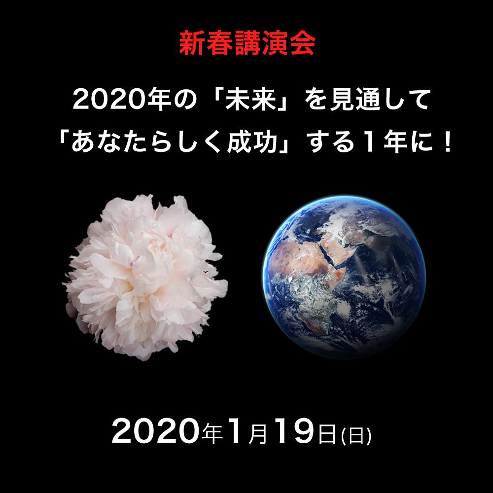 「スピリチュアル」と「占星術」のスペシャルコラボ講演 2020